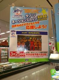 20120318_new6_ダノン1