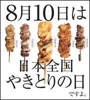 「8月10日は やきとりの日」キャンペーン