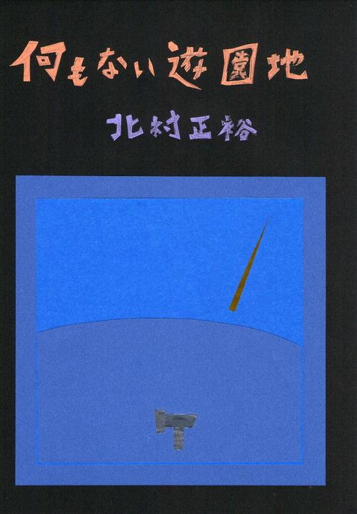 nanimonaiyuuenti-ch