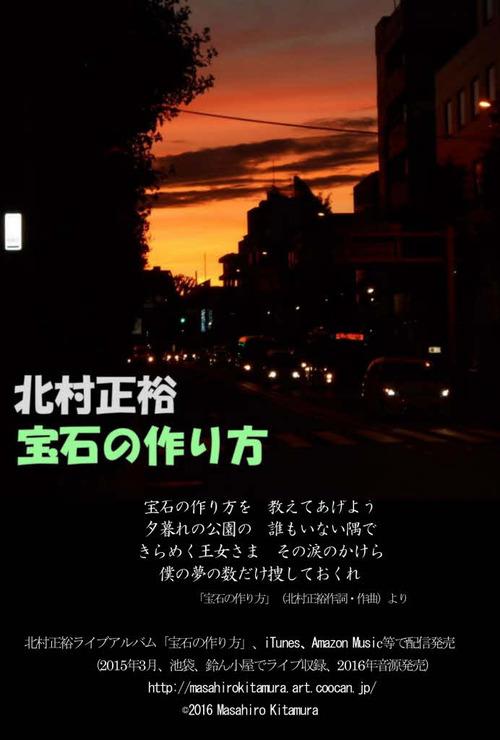 hoseki-pc01pj