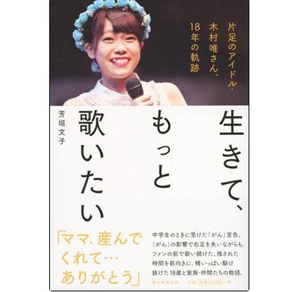 utaitai-yoshigaki171006obi