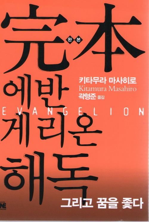evangelionkaidoku-korea-b