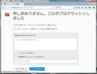 Firefoxクラッシュ