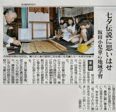 中日新聞2011年6月9日朝刊14面