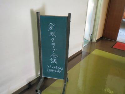 創政クラブ会議