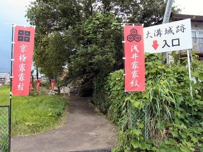 大溝城跡入口