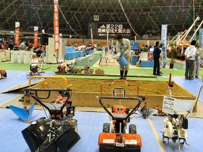第22回農業機械大展示会