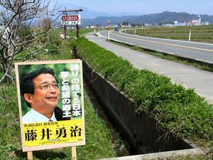 藤井勇治代議士の看板