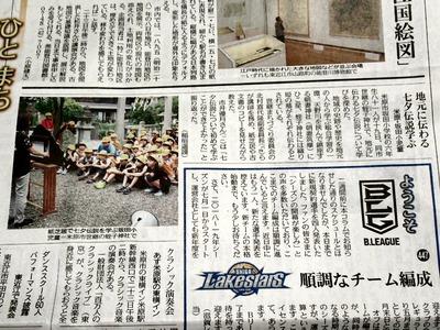 中日新聞6月22日びわこ板