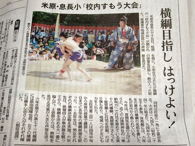 校内相撲大会