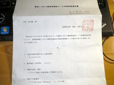 環境こだわり農産物認証マーク印刷承認通知書