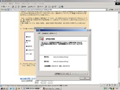 証明書(IE6)