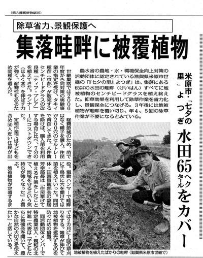日本農業新聞100724近畿北陸版12面