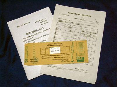 農業委員会委員選挙人名簿登載申請書