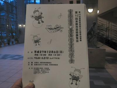 芸術展覧会プログラム