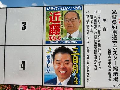 知事選ポスター
