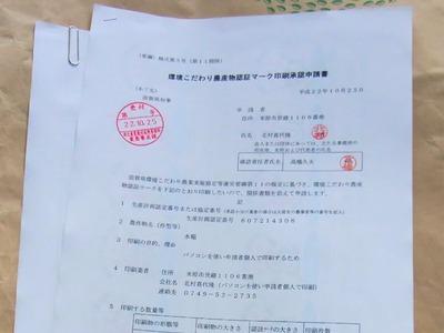 環境こだわりラベルの印刷承認申請書