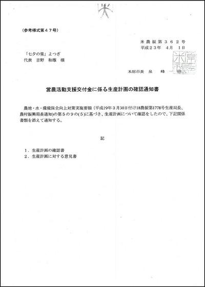 営農活動生産計画確認通知書