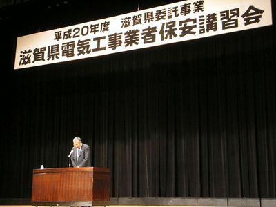 滋賀県電気工事業者保安講習会
