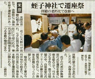 中日新聞5月10日朝刊19面遷座祭記事
