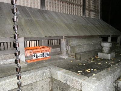 古神札回収箱