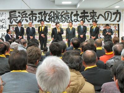 長浜市長選挙
