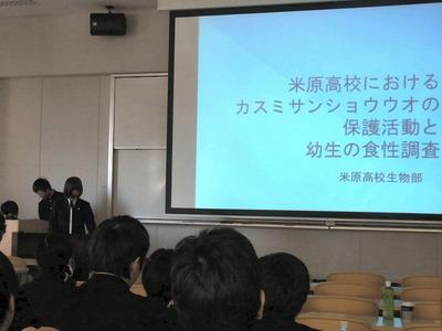 米原高校の発表