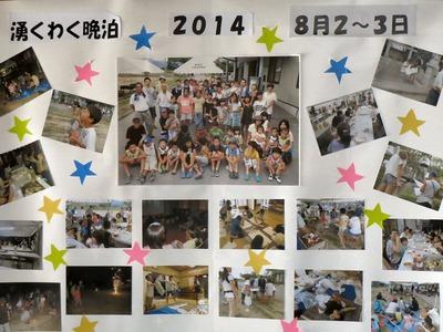文化祭の展示