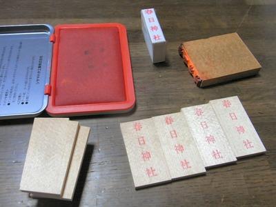 木札に捺印
