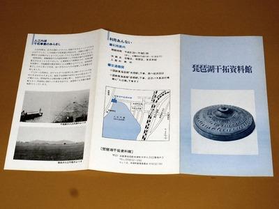 琵琶湖干拓資料館パンフレット外