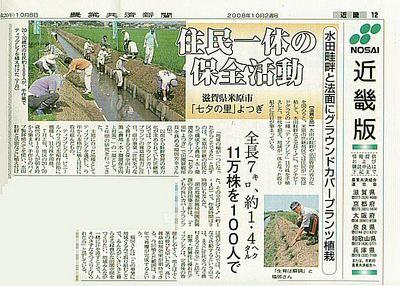 農業共済新聞2008年10月2週号12面近畿版
