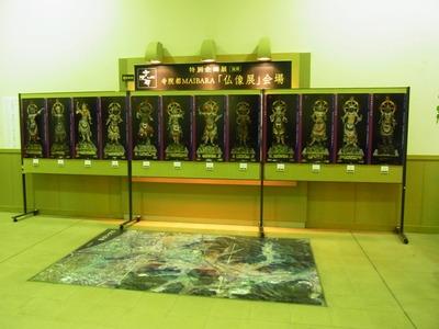 寺院都MAIBARA仏像展