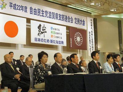 自民党滋賀県連定例大会