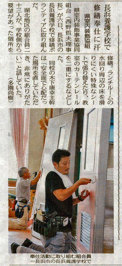 9月7日中日新聞びわこ版