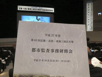 監査事務研修会
