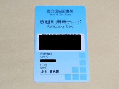 国立国会図書館登録利用者カード