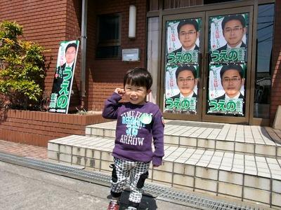 上野賢一郎事務所