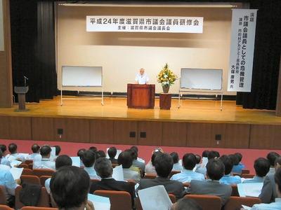 滋賀県市議会議員研修会