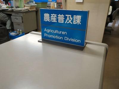 農産普及課