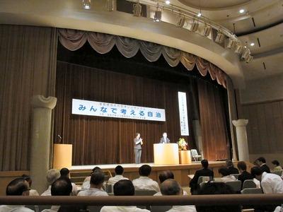 滋賀県地方六団体シンポジューム