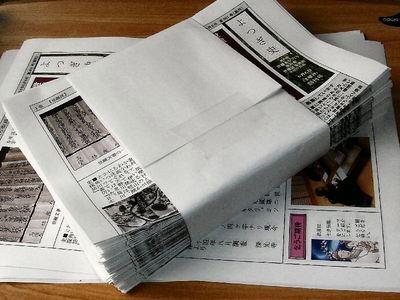 まちづくり機関紙