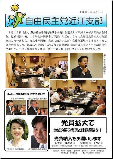 自民党近江支部機関紙