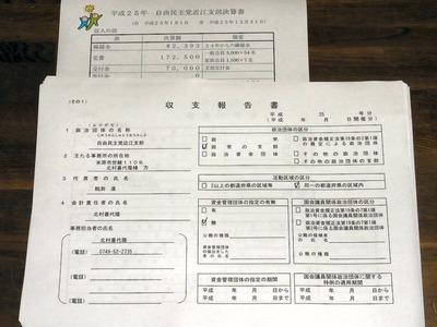 近江支部収支報告書