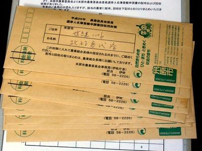 農業委員会委員選挙人名簿搭載申請書
