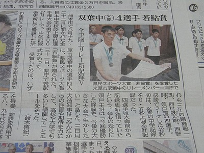 双葉中学校陸上部若鮎賞受賞