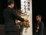 小学校の部最優秀標語受賞おめでとう