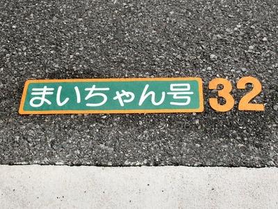 まいちゃん号停留所