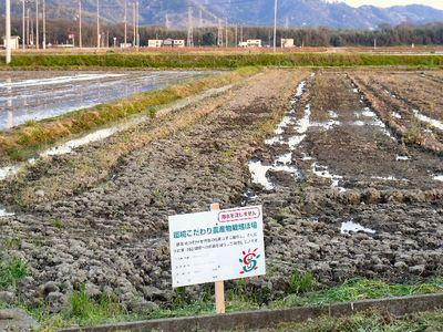 環境こだわり農産物栽培ほ場看板の設置