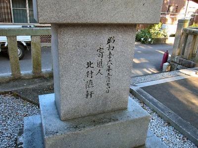 春日神社狛犬の寄進