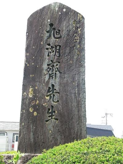 石碑の文字(松月堂古流)